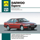 CD DAEWOO ESPERO 1991-2000 бензин
