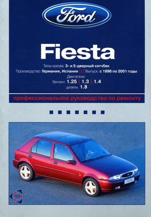 FORD FIESTA 1996-2001 бензин / дизель Пособие по ремонту и эксплуатации