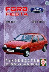 FORD FIESTA с 1989 бензин / дизель Пособие по ремонту и эксплуатации
