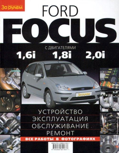 FORD FOCUS (1,6/1,8/2,0) с 1998 бензин Пособие по ремонту и эксплуатации цветное