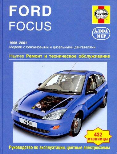 FORD FOCUS 1998-2001 бензин / дизель Инструкция по ремонту и эксплуатации
