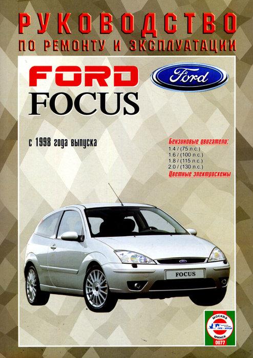 FORD FOCUS с 1998 бензин Пособие по ремонту и эксплуатации
