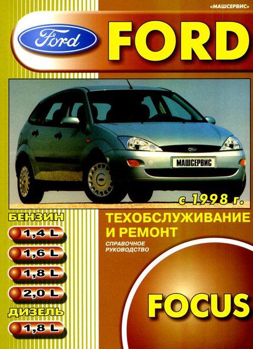 FORD FOCUS с 1998 бензин / дизель Пособие по ремонту и эксплуатации