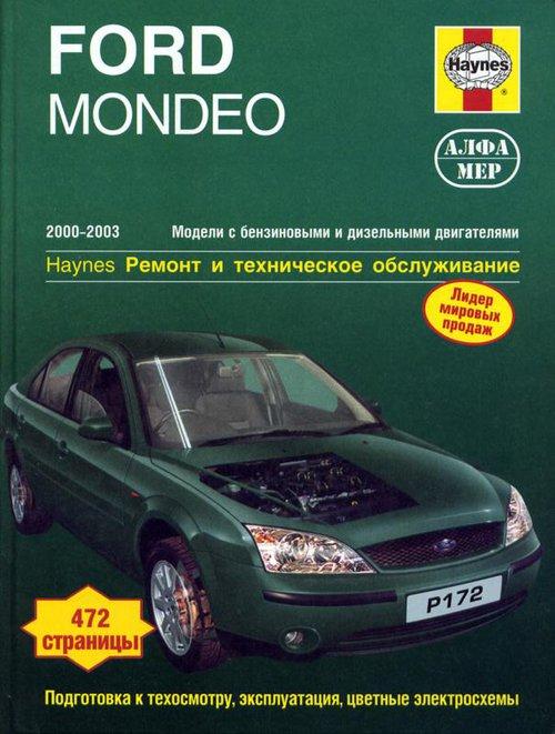 Книга FORD MONDEO (Форд Мондео) 2000-2003 бензин / дизель Пособие по ремонту и эксплуатации