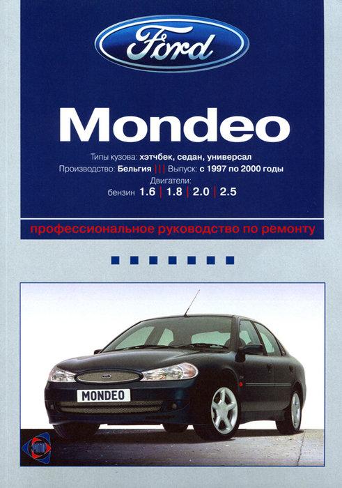 FORD MONDEO 1997-2000 бензин Пособие по ремонту и эксплуатации