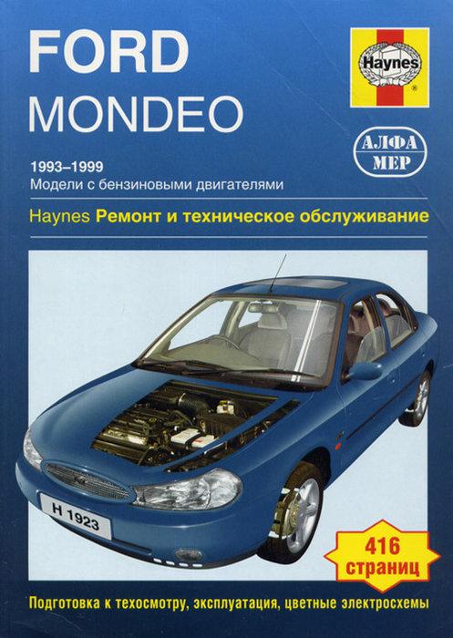 FORD MONDEO 1993-1999 бензин Пособие по ремонту и эксплуатации