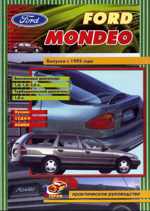 FORD MONDEO с 1993 бензин / турбодизель Пособие по ремонту и эксплуатации