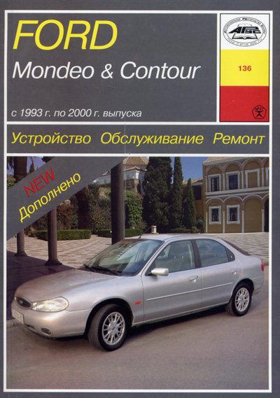 FORD MONDEO / CONTOUR 1993-2000 бензин / дизель Пособие по ремонту и эксплуатации