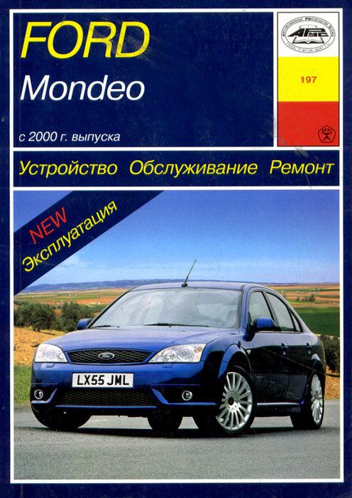 FORD MONDEO с 2000 бензин / дизель Пособие по ремонту и эксплуатации