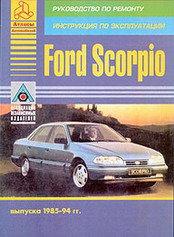 FORD SCORPIO 1985-1994 бензин / дизель