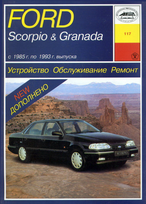 FORD GRANADA / SCORPIO (Форд Гранада) 1985-1993 бензин Книга по ремонту и эксплуатации