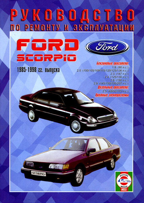 FORD SCORPIO 1985-1998 бензин / дизель Пособие по ремонту и эксплуатации
