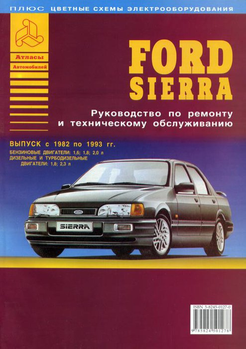 FORD SIERRA 1982-1993 бензин / дизель Книга по ремонту и эксплуатации