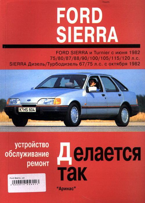 FORD SIERRA 1982-1990 бензин / дизель Пособие по ремонту и эксплуатации