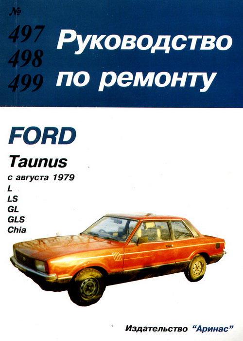 FORD TAUNUS c 1976 бензин Пособие по ремонту и эксплуатации