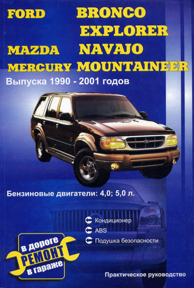 FORD EXPLORER / FORD BRONCO / MAZDA NAVAJO / MERCURY MOUNTAINEER 1990-2001 бензин Пособие по ремонту и эксплуатации