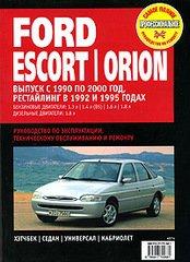 FORD ORION / ESCORT 1990-2000 бензин / дизель Книга по ремонту и эксплуатации