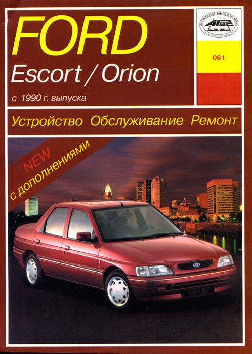 FORD ESCORT / ORION c 1990 бензин / дизель Пособие по ремонту и эксплуатации