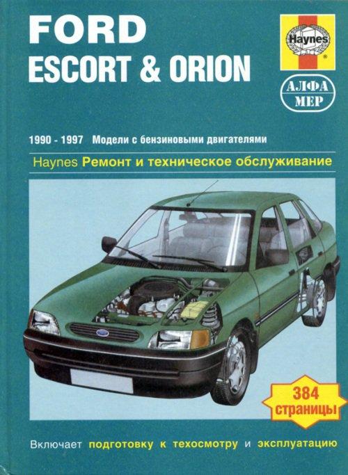 FORD ESCORT / ORION 1990-1997 бензин Пособие по ремонту и эксплуатации