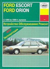 FORD ESCORT / ORION 1980-1990 бензин / дизель Пособие по ремонту и эксплуатации