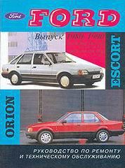 FORD ESCORT / ORION 1980-1990 бензин / дизель