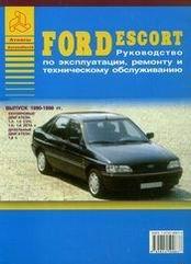 FORD ESCORT / ORION 1990-1998 бензин / дизель Пособие по ремонту и эксплуатации
