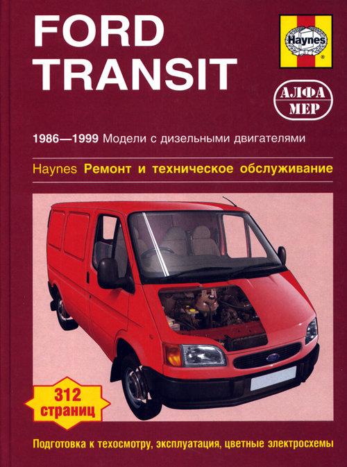 FORD TRANSIT 1986-1999 дизель Пособие по ремонту и эксплуатации