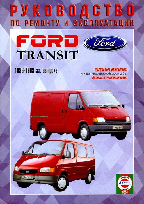 FORD TRANSIT 1986-1998 дизель