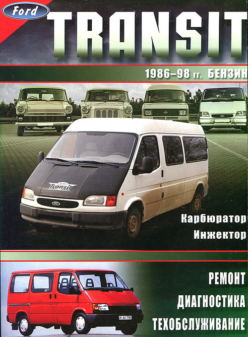 FORD TRANSIT 1986-1998 бензин Книга по ремонту и техобслуживанию