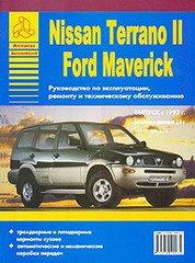 FORD MAVERICK / NISSAN TERRANO II с 1993 бензин / дизель Пособие по ремонту и эксплуатации