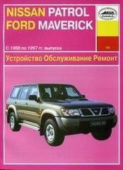FORD MAVERICK / NISSAN PATROL 1988-1997 бензин Пособие по ремонту и эксплуатации