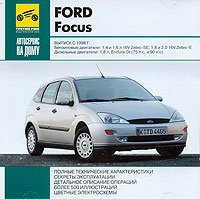 CD FORD FOCUS с 1998 бензин / дизель
