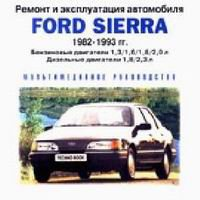 CD FORD SIERRA 1982-1993 бензин / дизель