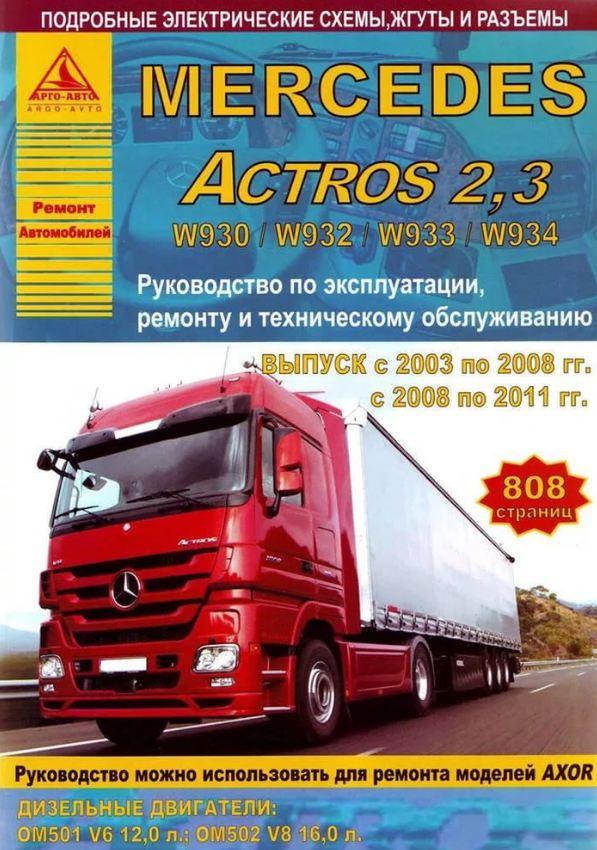Инструкция MERCEDES-BENZ ACTROS 2 2003-2008 / ACTROS 3 (МЕРСЕДЕС АКТРОС-2/3) 2008-2011 дизель Пособие по ремонту и эксплуатации