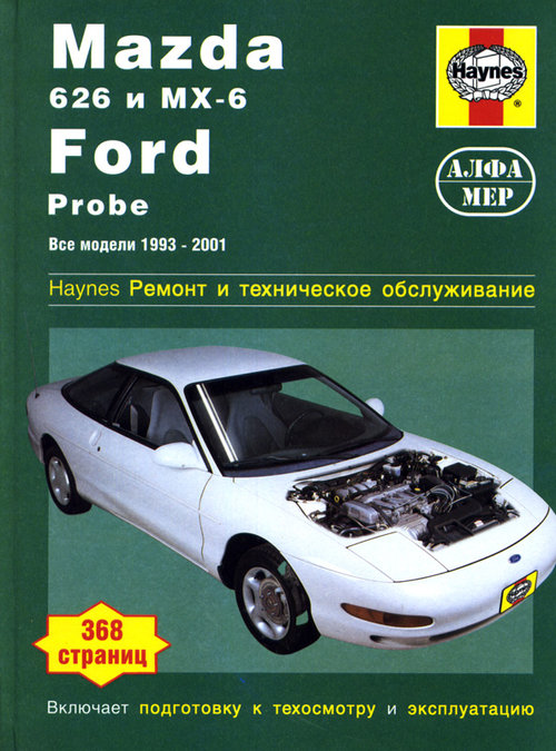 FORD PROBE / MAZDA 626, MX-6 (Форд Проба) 1993-2001 бензин Книга по ремонту и эксплуатации