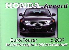 HONDA ACCORD / EURO / TOURER с 2007 Мануал по эксплуатации и техническому обслуживанию