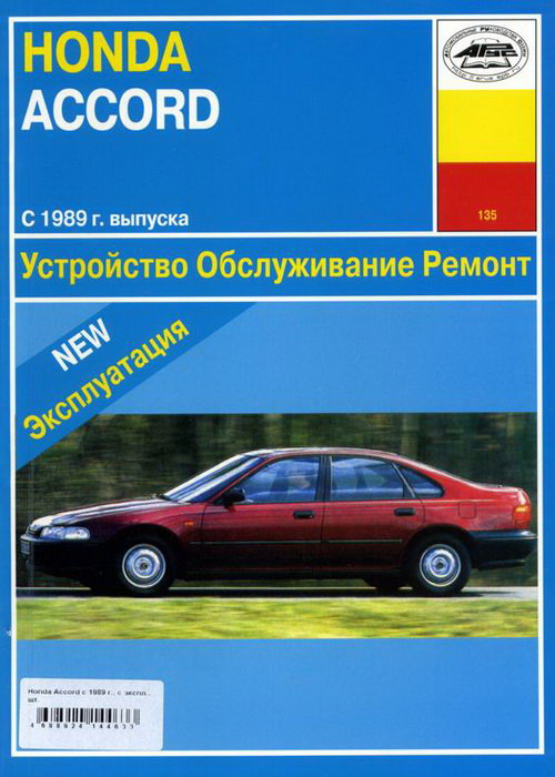 HONDA ACCORD с 1989 бензин Пособие по ремонту и эксплуатации
