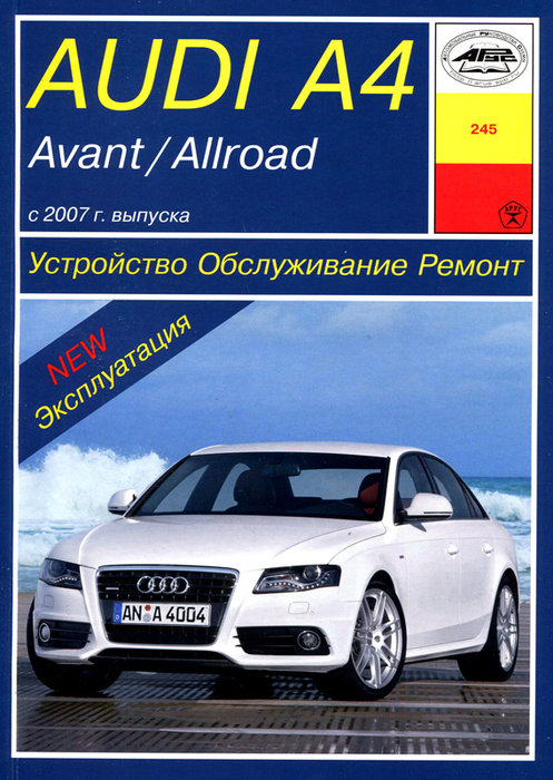 AUDI A4 / A4 AVANT / ALLROAD с 2007 бензин / дизель Пособие по ремонту и эксплуатации