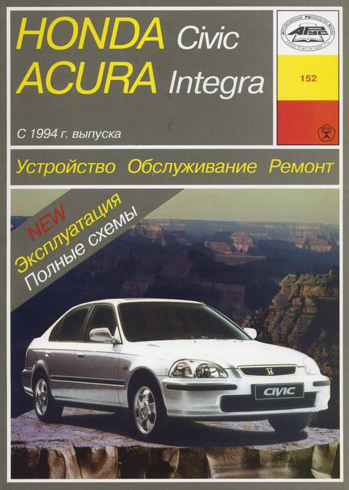 HONDA CIVIC / ACURA INTEGRA c 1994 бензин Пособие по ремонту и эксплуатации