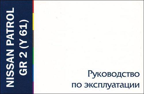 NISSAN PATROL GR 2 (Y 61) Пособие по эксплуатации и техобслуживанию