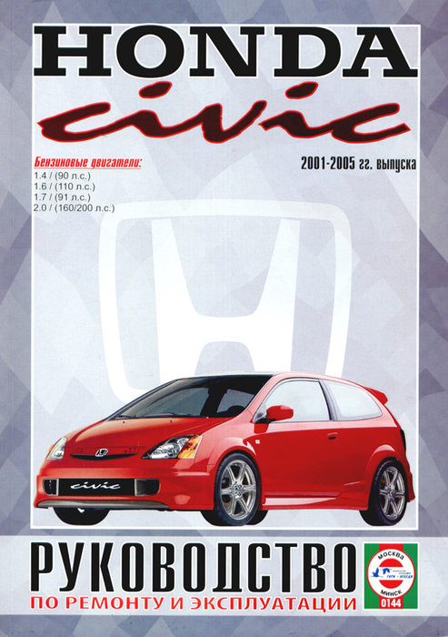 HONDA CIVIC 2001-2005 бензин Книга по ремонту и эксплуатации