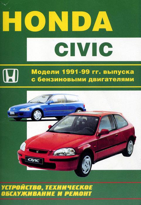 HONDA CIVIC 1991-1999 бензин Пособие по ремонту и эксплуатации