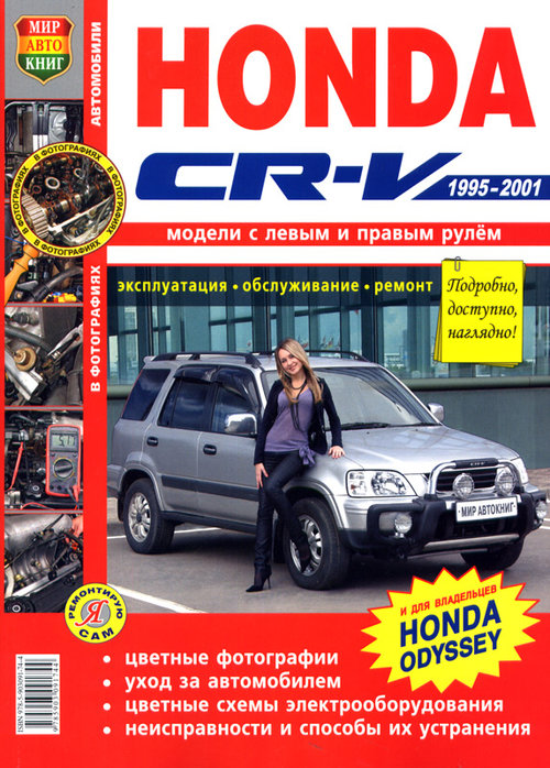 HONDA CR-V 1995-2001 бензин Пособие по ремонту и эксплуатации цветное