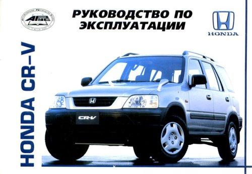 HONDA CR-V с 1996 бензин Пособие по эксплуатации и техническому обслуживанию