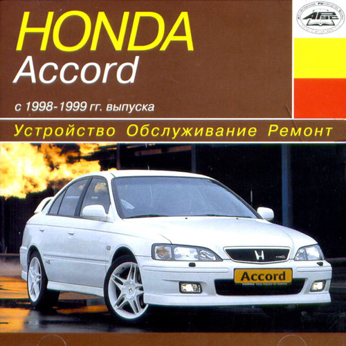CD HONDA  ACCORD 1998-1999 бензин