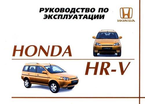 HONDA HR-V с 1999 бензин Руководство по эксплуатации и техобслуживанию