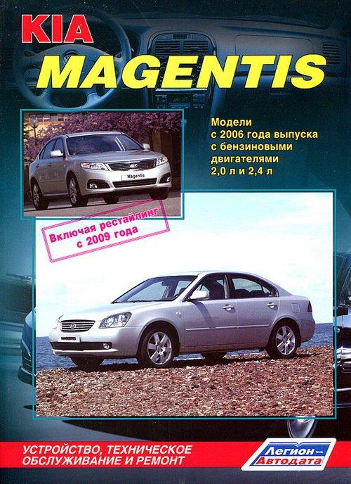 Книга KIA MAGENTIS  (КИА МАЖЕСТИК) с 2006 и с 2009 бензин Пособие по ремонту и эксплуатации