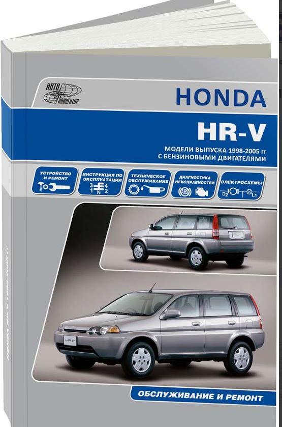 Книга HONDA HR-V (ХОНДА ХРВ) с 1998 бензин Руководство по ремонту и эксплуатации