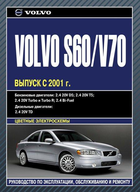 VOLVO S60 с 2001 бензин / дизель Пособие по ремонту и эксплуатации