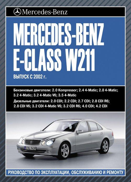 MERCEDES-BENZ E Класс (W 211) с 2002 бензин / дизель Книга по ремонту и эксплуатации